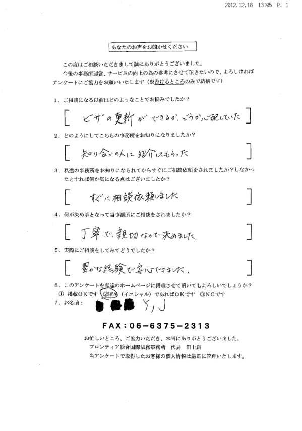 投資経営ビザ更新(難易度:高)の喜びの声.jpg
